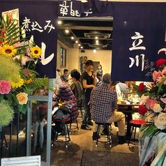 煮込み専門店 マルミヤ 立川店の写真