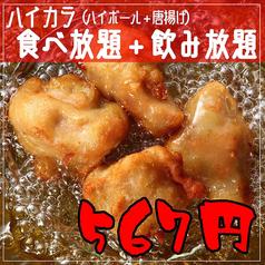 はなれ HANARE 札幌店のおすすめ料理1