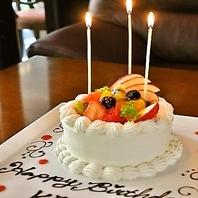 誕生日プランのご利用も、単品ホールケーキのご注文もOK