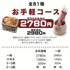 カルビ天国 広島駅前店のおすすめ料理1