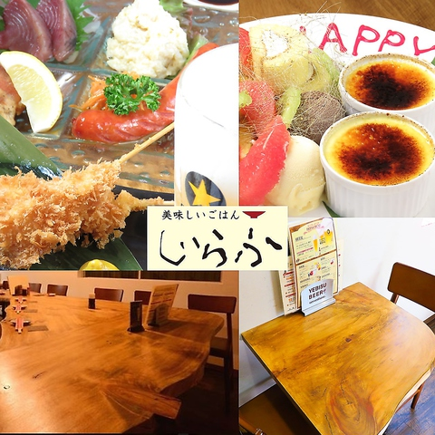 名古屋丸の内、久屋大通から徒歩5分!!創作料理と雰囲気自慢の美味しいごはんじらふ♪