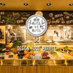 肉バルVS魚バル デザインフードマーケット 名古屋駅店の写真