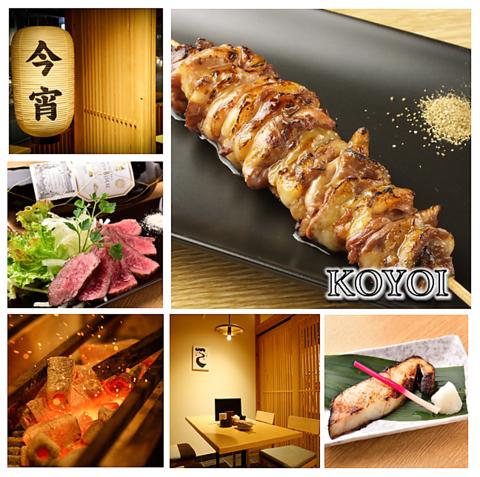 KOYOI 炭火焼と旬菜 新宿店
