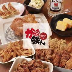 からあげの鉄人 五香西口駅前店イメージ