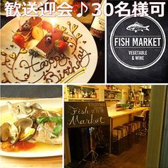 FISH MARKET vegetable&wine フィッシュマーケット ベジタブル&ワインの写真