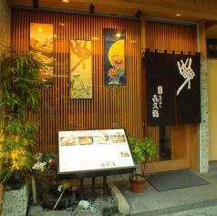 喜久鮨のおすすめポイント1