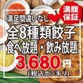 食べ放題コースあり☆餃子好きにはたまらない食べ放題☆思う存分召し上がって下さい!