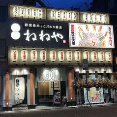 野菜巻串とこだわり蕎麦 ねねや 福島駅前店の特集写真