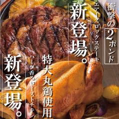 肉バルダイニング ガブリ屋 新横浜店のおすすめ料理1