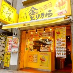 金のとりから 渋谷東急ハンズ前店の写真