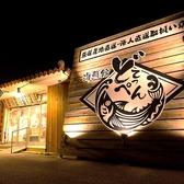 海鮮館 どてっぺん 石垣島・宮古島・沖縄離島のグルメ