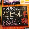 【月曜イベント】生ビール半額!245円(税抜)。※祝日は除く(最初の一杯時にお伝えください)