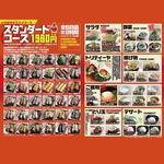 【68品】人気のスタンダード食べ放題コース♪(※ワンドリンクオーダー制)1980円(税抜)☆2名様~