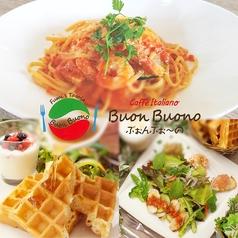 Caffe' Italiano Buon Buono ぶぉんぶぉ~のの写真