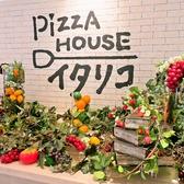 Pizza House イタリコ 大丸神戸店