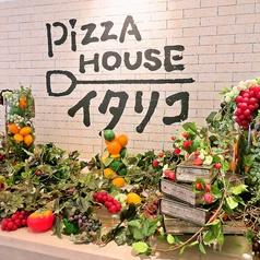 Pizza House イタリコ 大丸神戸店の写真