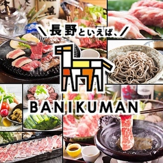 バニクマン BANIKUMAN 長野駅前の写真