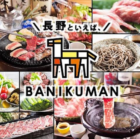 長野駅から徒歩3分!二線路通りにある新鮮な馬肉と長野郷土料理のお店【BANIKUMAN】★