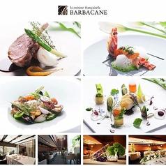 la cuisine francaise バルバカンヌ BARBACANEの写真