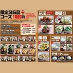 【35品】限定35品食べ放題コース♪(※ワンドリンクオーダー制)1480円(税抜)☆2名様~