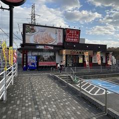 大阪王将 和泉納花店の写真