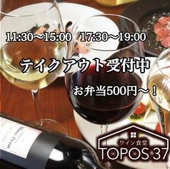 ワイン食堂トポスの写真