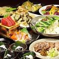 当店自慢の新鮮なもつをはじめ、お肉、鮮魚でつくりあげたコースの数々をお楽しみください!