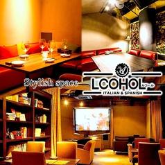 LCOHOL ルコール