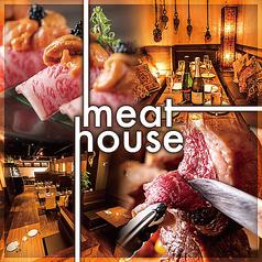 ミートハウス Meat House 新宿東口店の特集写真
