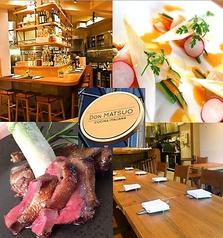DON MATSUO ドン マツオ Cucina Italianaの写真