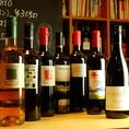 ワインをリーズナブルな価格で楽しめる!売り切りボトル等常に新しいワインも入荷します♪