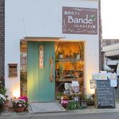 森のカフェ&ハンドメイド工房 Bandeの雰囲気3