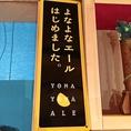 【よなよなエール応援店】加古川であの有名&人気の『よなよなエール』を飲めるのはココだけ?!この味わいビール好きには病みつきです。