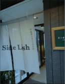 Side Lish お総菜とカフェのお店の詳細