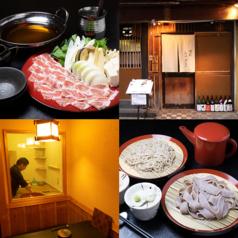 そば 日本料理 旬彩 みやざきの写真