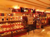 小吃坊 茨城のグルメ