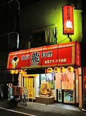 北京料理 龍の写真
