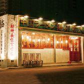 中国ラーメン揚州商人 池上店の詳細