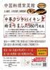 中華料理 紫菜館のおすすめポイント3
