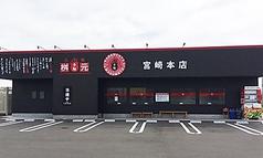 元祖 辛麺屋 桝元 宮崎本店の写真