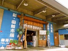 新・函館市場の写真