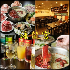 海龍宮 重慶火鍋の写真
