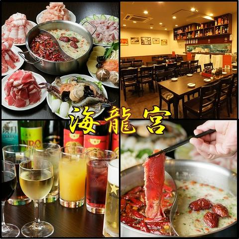 海龍宮 重慶火鍋 上野 中華 食べ放題
