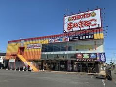 カラオケ まねきねこ 土浦湖北店の写真