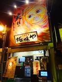 焼肉 極味や 藤崎店の雰囲気3