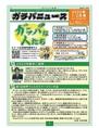 ガラパゴスが隔月で発行している『ガラパゴス新聞』はガラパゴス会員の方だけに発送しております。A4サイズフルカラーで読みごたえ抜群!!お得な情報満載!割引券など多数掲載しております。是非ガラパゴス会員になりご購読ください。