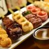 焼き鳥 もつ鍋 一揆 調布布田店のおすすめポイント1
