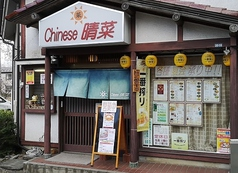 Chinese 晴菜の写真