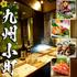 個室  カップルシート 貸切 もつ鍋 飲み放題 九州小町 栄プリンセス大通り店