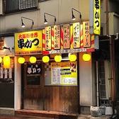 串タイム 中央駅前店の雰囲気3
